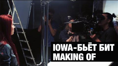 IOWA ·; Pulse beats (Making of)